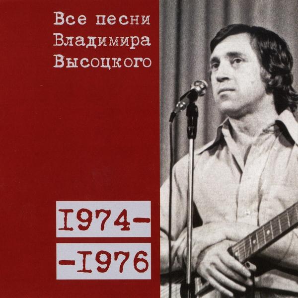 Высоцкий лучшие песни скачать бесплатно mp3
