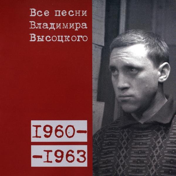 Владимир высоцкий mp3 песни скачать все альбомы part 7.